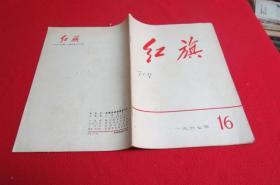 红旗1967年16期