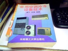 常用空调冷冻设备技术
