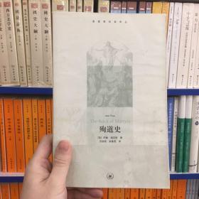 基督教经典译丛:殉道史