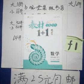 教材1+1同步讲习:数学(四年级下 人教版 创新彩绘本)