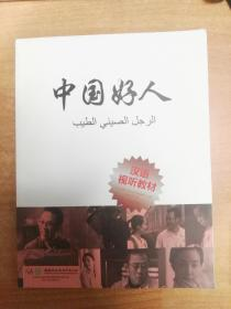 中国好人(汉语视听教材)(阿拉伯语版 附光盘)