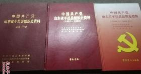 中国共产党山东省平邑县组织史资料 1929-2008     ( 全三册)    .合 售..