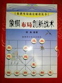 象棋布局创新战术