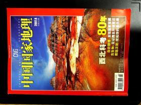 中国国家地理2007.8