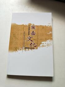 陇南文化   签赠本