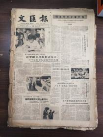 (原版老报纸品相如图)文汇报  1982年6月1日——6月26日   合售