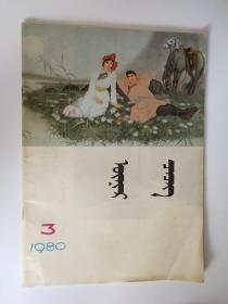 花的原野 1980.3  蒙文