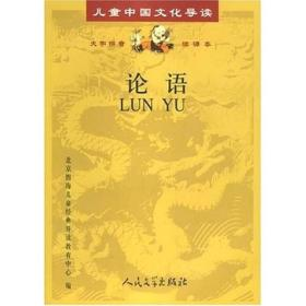 9787020040094/儿童中国文化导读:大字拼音读诵本:论语