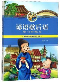 (2019年教育部)(四色)谚语歇后语
