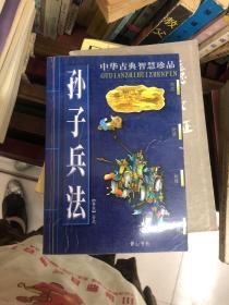 《孙子兵法》 中华古典智慧珍品  一版一印