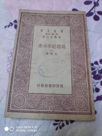 民国版万有文库     通鉴纪事本末(八)