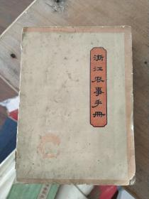 浙江农事手册