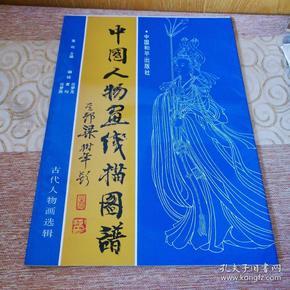 中国人物画线描图谱.古代人物画选辑