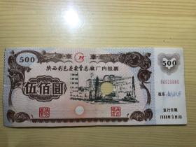 股票证(陕西彩色显象管总厂厂内股票)