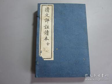 民国十四年 《清文评注读本》一函4册全  上海文明书局印行