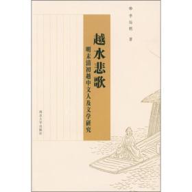 越水悲歌:明末清初越中文人及文学研究
