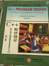 C++程序设计:程序设计和面向对象设计入门(第3版)