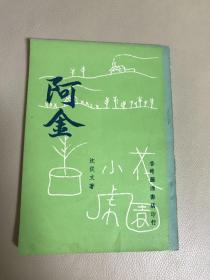 沈从文《阿金》汇通书店出版1977年沈从文