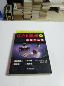 日本推理侦探小说之父(江户川乱步侦探作品集)四种,1黄金假面人,2不归路,3鹅毛信,4暗黑星