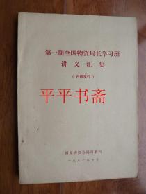 第一期全国物资局长学习班讲义汇集(16开)