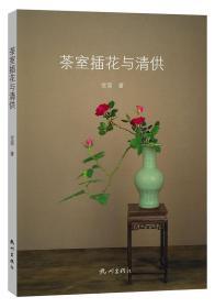 茶室插花与清供