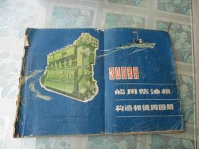300系列船用柴油机构造和使用图册