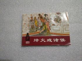 连环画:烽火戏诸侯(无版权页)