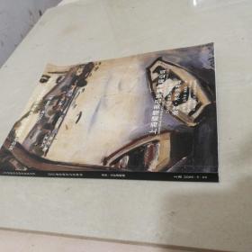上海国际商品拍卖有限公司 2006春季艺术品拍卖会 油画.水彩画专场