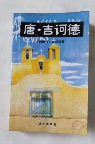 唐·吉诃德(64开口袋本)