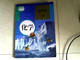 九年级化学 上册(初中化学课本2012年版)  【16开 书内干净没有笔记 】