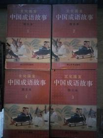 中国成语故事 图文本(4册全)