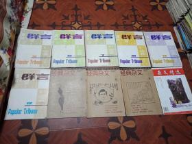 经典杂文(2004年法制博览2月下)