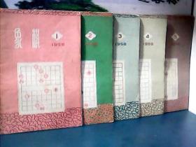 象棋月刊 (1958年 第1-5期)