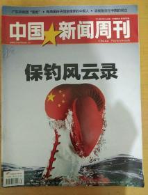 中国新闻周刊2012_31  保钓风云录