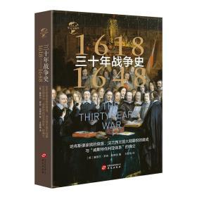 华文全球史:三十年战争史 (1618-1648)【精装】