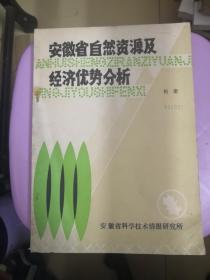 安徽省自然资源及经济优势分析