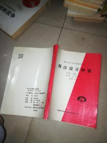 PC -DOS 2.0系统汉化和CCDOS2.0/2.1分析与使用 + Microsoft Quick BASIC4.5程序设计粹要  秦笃烈等编  中国科学院希望高级电脑技术公司  1991    2本合售