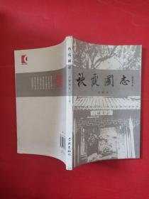 秋霞圃志:重修本