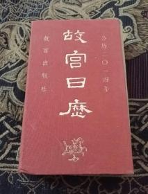 故宫日历2014(书有一点点小倾斜如图)