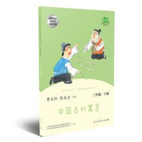中国古代寓言(3下)/快乐读书吧名著阅读课程化丛书