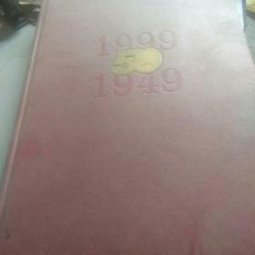 光辉的历程:中华人民共和国建国五十周年成就展特辑(1949~1999):[中英文本]