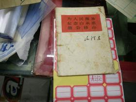 毛泽东为人民服务纪念白求恩