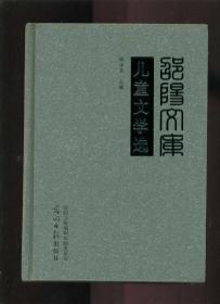 邵阳文库丙编008  儿童文学选 (小16开精装本)