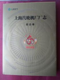 上海汽轮机厂厂志(综合卷)