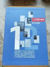 中国国家地理 :典藏版 【2012年,1——12期】全年,带外盒【第2,10期带地图】附刊一本,记录世界尽头 一本】