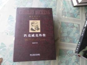狄更斯全集第一卷:匹克威克外传