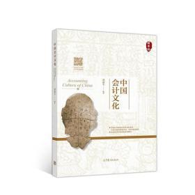 中国会计文化