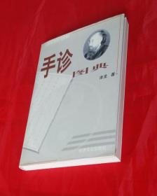 手诊图典-- 微经络平衡整体自然诊疗法 【中医药类】正版好品!