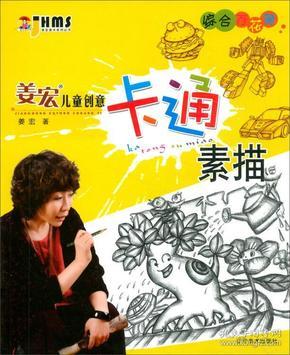 综合万花筒/姜宏儿童创意卡通素描