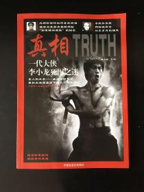 真相——探寻故事脉络剖析事件真相